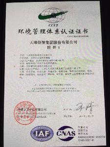 天津钢管钢管厂环境认证