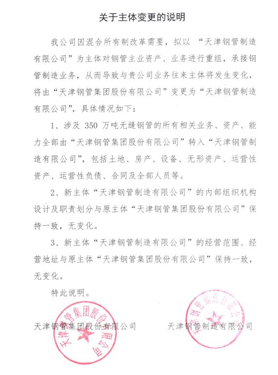 天津钢管制造有限公司是怎么回事